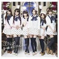 SDN48 エスディーエヌ / 負け惜しみコングラチュレーション (+DVD)【Type B】  〔CD Maxi〕 hmv