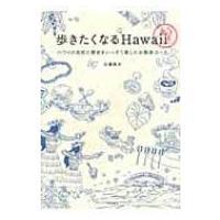 発売日:2012年02月28日 / ジャンル:実用・ホビー / フォーマット:本 / 出版社:亜紀書...
