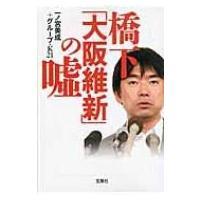 発売日:2012年03月 / ジャンル:社会・政治 / フォーマット:文庫 / 出版社:宝島社 / ...