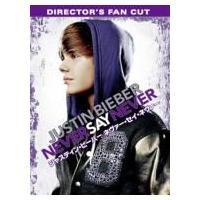 Justin Bieber ジャスティンビーバー / Never Say Never - ディレクターズ カット版  〔DVD〕|hmv