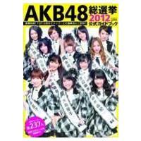 発売日:2012年05月16日 / ジャンル:実用・ホビー / フォーマット:ムック / 出版社:講...