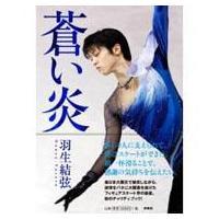 発売日:2012年04月 / ジャンル:実用・ホビー / フォーマット:本 / 出版社:扶桑社 / ...