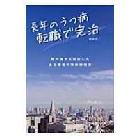 発売日:2012年04月19日 / ジャンル:文芸 / フォーマット:本 / 出版社:ハート出版 /...