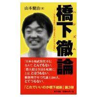 発売日:2012年04月29日 / ジャンル:社会・政治 / フォーマット:本 / 出版社:第三書館...