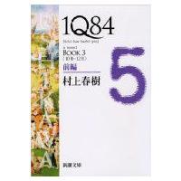 1Q84 BOOK3|前編 10月‐12月 新潮文庫 / 村上春樹 ムラカミハルキ  〔文庫〕|hmv