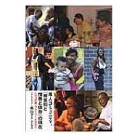 発売日:2012年05月28日 / ジャンル:文芸 / フォーマット:本 / 出版社:亜紀書房 / ...