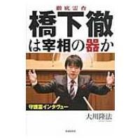 発売日:2012年06月02日 / ジャンル:社会・政治 / フォーマット:本 / 出版社:幸福実現...