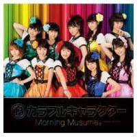 モーニング娘。(モー娘 モームス) / (13)カラフルキャラクター  〔CD〕|hmv