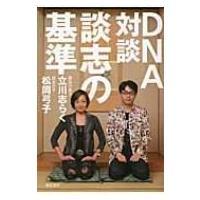 発売日:2012年08月24日 / ジャンル:文芸 / フォーマット:本 / 出版社:亜紀書房 / ...