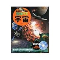 SC5 発売日:2012年11月15日 / ジャンル:物理・科学・医学 / フォーマット:図鑑 / ...