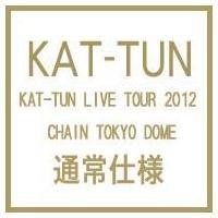 KAT-TUN / KAT-TUN LIVE TOUR 2012 CHAIN TOKYO DOME  〔DVD〕|hmv