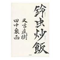 発売日:2012年11月21日 / ジャンル:文芸 / フォーマット:本 / 出版社:幻冬舎 / 発...