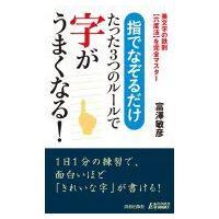 指でなぞるだけ たった3つのルールで字がうまくなる! 青春新書PLAYBOOKS / 富澤敏彦  〔新書〕|hmv