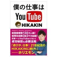 発売日:2013年07月19日 / ジャンル:実用・ホビー / フォーマット:本 / 出版社:主婦と...