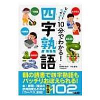 発売日:2013年06月 / ジャンル:語学・教育・辞書 / フォーマット:本 / 出版社:実業之日...