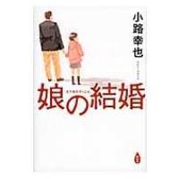 発売日:2013年07月25日 / ジャンル:文芸 / フォーマット:本 / 出版社:祥伝社 / 発...