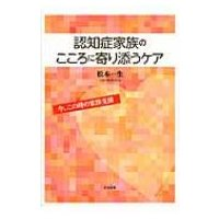 発売日:2013年07月08日 / ジャンル:社会・政治 / フォーマット:本 / 出版社:中央法規...