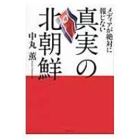 発売日:2013年07月28日 / ジャンル:社会・政治 / フォーマット:本 / 出版社:イースト...
