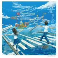 発売日:2013年09月18日 / ジャンル:ジャパニーズポップス / フォーマット:CD Maxi...