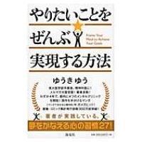 発売日:2013年08月04日 / ジャンル:文芸 / フォーマット:本 / 出版社:海竜社 / 発...