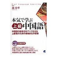 発売日:2013年09月14日 / ジャンル:語学・教育・辞書 / フォーマット:本 / 出版社:ベ...