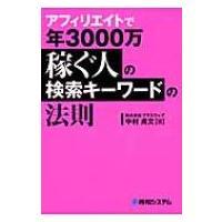 発売日:2013年08月21日 / ジャンル:建築・理工 / フォーマット:本 / 出版社:秀和シス...