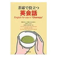 茶席で役立つ英会話 / 書籍  〔本〕|hmv