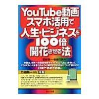 発売日:2013年08月28日 / ジャンル:経済・ビジネス / フォーマット:本 / 出版社:セル...