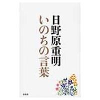 発売日:2013年09月29日 / ジャンル:哲学・歴史・宗教 / フォーマット:本 / 出版社:春...