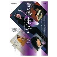 発売日:2013年10月29日 / ジャンル:アート・エンタメ / フォーマット:ムック / 出版社...