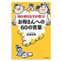 発売日:2013年10月30日 / ジャンル:語学・教育・辞書 / フォーマット:本 / 出版社:青...