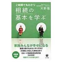 発売日:2013年10月 / ジャンル:社会・政治 / フォーマット:本 / 出版社:かんき出版 /...