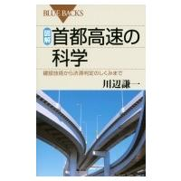 発売日:2013年11月21日 / ジャンル:経済・ビジネス / フォーマット:新書 / 出版社:講...
