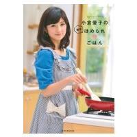 発売日:2013年11月28日 / ジャンル:実用・ホビー / フォーマット:本 / 出版社:講談社...