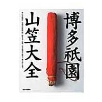 発売日:2013年11月08日 / ジャンル:社会・政治 / フォーマット:本 / 出版社:西日本新...