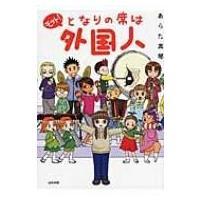 発売日:2013年11月02日 / ジャンル:文芸 / フォーマット:本 / 出版社:ぶんか社 / ...