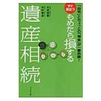 発売日:2013年11月30日 / ジャンル:ビジネス・経済 / フォーマット:本 / 出版社:ブッ...