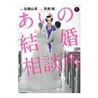 発売日:2014年01月30日 / ジャンル:コミック / フォーマット:コミック / 出版社:小学...