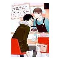 発売日:2014年02月24日 / ジャンル:コミック / フォーマット:コミック / 出版社:幻冬...