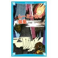 発売日:2014年02月14日 / ジャンル:文芸 / フォーマット:新書 / 出版社:講談社 / ...