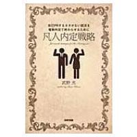 発売日:2013年12月28日 / ジャンル:経済・ビジネス / フォーマット:本 / 出版社:Ka...