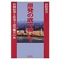 発売日:2014年01月 / ジャンル:社会・政治 / フォーマット:本 / 出版社:緑風出版 / ...