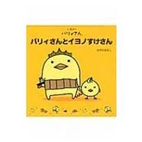 発売日:2014年02月12日 / ジャンル:アート・エンタメ / フォーマット:本 / 出版社:幻...