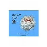 きれいですごい魚 いきものびっくりシリーズ / 赤木かん子  〔絵本〕|hmv