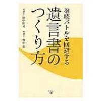 発売日:2014年01月 / ジャンル:社会・政治 / フォーマット:本 / 出版社:幻冬舎メディア...