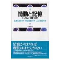 発売日:2014年01月28日 / ジャンル:物理・科学・医学 / フォーマット:本 / 出版社:中...