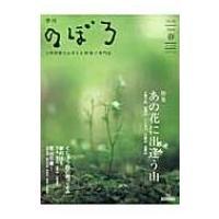 発売日:2014年03月13日 / ジャンル:実用・ホビー / フォーマット:本 / 出版社:西日本...