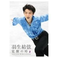 発売日:2014年07月16日 / キャスト:羽生結弦 / ジャンル:スポーツ&ドキュメンタリー /...