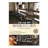 京都・大阪・神戸 BOOKカフェ案内 すてきなCafeで本に出会う / あんぐる  〔本〕|hmv