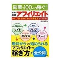 発売日:2014年02月 / ジャンル:建築・理工 / フォーマット:本 / 出版社:ソシム / 発...